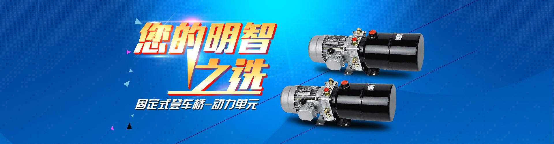 gu定蔶iang浅祋iao动力单元、fang爆型登车qiao动力单元
